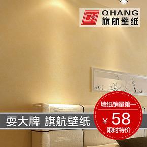 T旗航壁纸 蒲公英深压纹纯色pvc墙纸 卧室客厅壁纸现代简约qdj-a