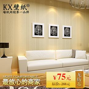 包邮 K-x无纺布壁纸 立体欧式植绒满贴墙纸 卧室客厅书房电视墙纸