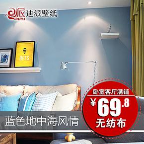 T素色纯色绿色蓝色环保卧室书房墙纸 无纺布地中海儿童房壁纸W03