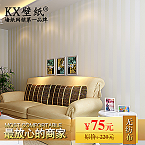 KX简约现代竖纹壁纸 卧室竖条纹墙纸 客厅书房家装温馨米白色墙纸