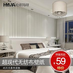 哈依玛呀壁纸 现代简约无纺布墙纸 竖条纹墙纸 客厅卧室壁纸