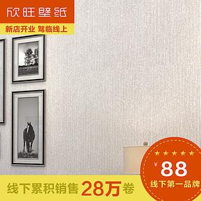 高性价比 超长16米 无纺布墙纸 简约纯色 欣旺壁纸  卧室客厅满铺