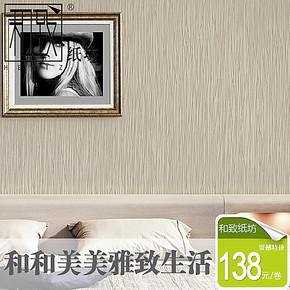 和致 精纤壁纸 无纺布墙纸 卧室温馨简约条纹 客厅电视背景墙壁纸
