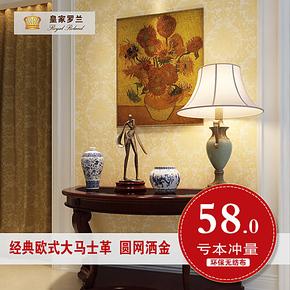 皇家罗兰墙布 欧式 无缝 欧式墙纸奢华壁纸无纺布  卧室大马士革