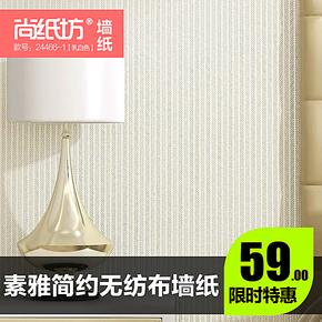 尚纸坊墙纸无纺布壁纸素色纯色简约墙纸卧室客厅满铺墙壁纸24466