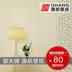 T旗航植绒壁纸 简约纯色竖条纹无纺布墙纸 卧室客厅背景墙纸qhj-u