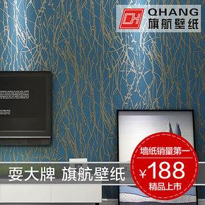 【预售】旗航壁纸 无纺布墙纸 卧室客厅现代简约壁纸qhj-a6