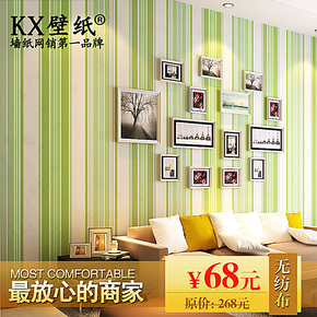 K-x壁纸 绿色条纹客厅卧室满铺墙纸 现代简约儿童房 过道走廊线条