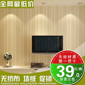 墙尚汇美 无纺布墙纸Q053 条纹家装壁纸 客厅 卧室 书房满铺.特价