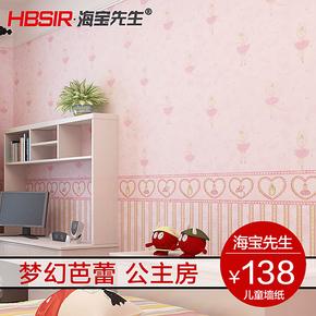 海宝品牌 女孩儿童房壁纸 可爱卡通卧室无纺布墙纸HBC-A 粉色包邮