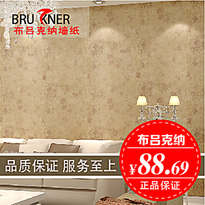 T布吕克纳壁纸复古做旧纯色无纺布墙纸书房卧室客厅满铺背景 H137