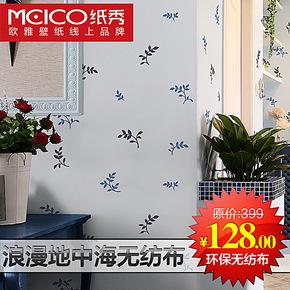 纸秀壁纸 地中海简约温馨浪漫小碎花 客厅卧室装修无纺布墙纸