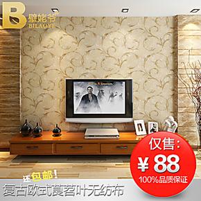 壁姥爷 美式绿色无纺布莨苕叶墙纸 欧式复古客厅卧室背景壁纸包邮