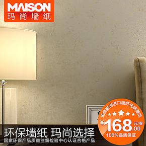 P玛尚无纺布壁纸 现代简约素色壁纸 卧室客厅大面积满铺477YG