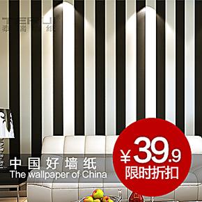 泰瑞简约现代竖纹壁纸 卧室竖条纹墙纸 客厅书房家装浅灰黑白墙纸
