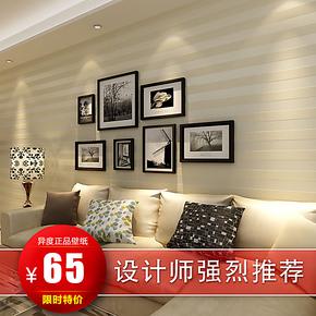 异度壁纸 环保无纺布简约现代条纹壁纸 客厅卧室沙发背景墙墙纸