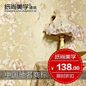 C纸尚美学墙纸美式田园无纺布布鲁斯特风格纱线 卧室温馨背景壁纸