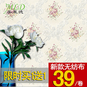 T无纺布墙纸 卧室温馨浪漫壁纸欧式田园房间背景墙壁纸特价!