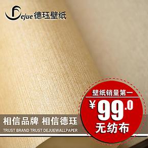 长纤无纺布壁纸 简约暗纹木纹纯色素色墙纸 客厅书房满贴XU-I-13