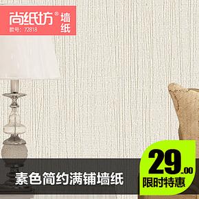 尚纸坊墙纸 客厅壁纸素色卧室72818满铺现代简约 纯色壁纸