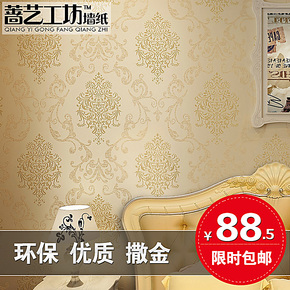 蔷艺工坊 无纺布墙纸卧室客厅电视背景墙纸壁纸欧式壁纸 环保壁纸