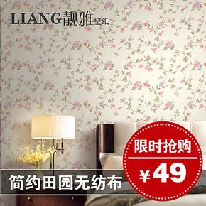 T靓雅壁纸田园卧室温馨浪漫无纺布墙纸客厅卧室背景墙壁纸特价