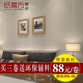 环保无纺布素色条纹墙纸 现代简约客厅卧室纯色壁纸温馨背景墙