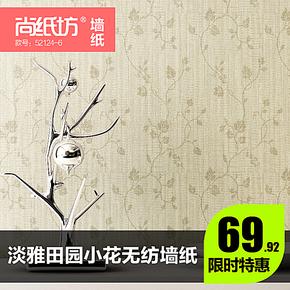 尚纸坊 无纺布墙纸 田园客厅壁纸52124卧室背景墙纸素色简约壁纸