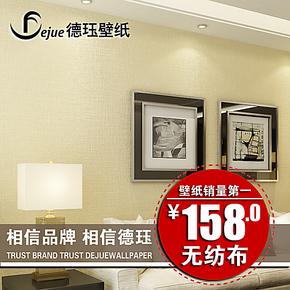 德珏壁纸 简约纯色素色 高档无纺布植绒壁纸 客厅背景墙纸 DJ103