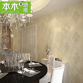 T欧式客厅电视背景墙纸 现代简约卧室房间个性时尚米黄无纺布壁纸