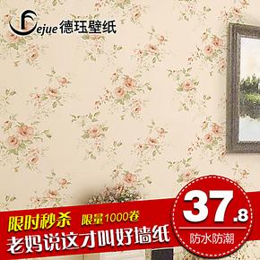 T美式复古 欧式田园小碎花无纺布壁纸 卧室公主房满铺墙纸1301