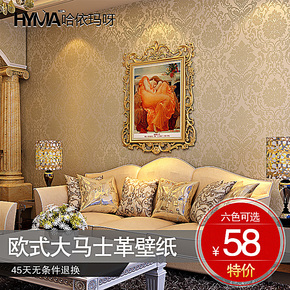 哈依玛呀壁纸 电视背景墙纸 无纺布壁纸 卧室客厅 简欧式大马士革