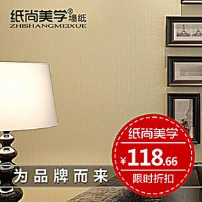 纸尚美学无纺布墙纸 纯色欧式客厅 卧室素色背景墙温馨壁纸 包邮