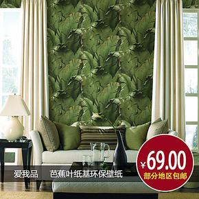 爱我品植物热带绿色芭蕉叶环保壁纸 沙发客厅卧室电视背景墙纸
