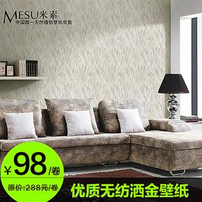 米素墙纸 卧室电视背景墙壁纸 无纺洒金环保壁纸 流砂 餐厅壁纸