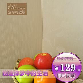 洛可可壁纸 高档无纺布 时尚竖线条壁纸 客厅卧室背景墙墙纸PLA