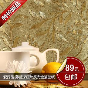 爱我品墙纸 欧式金色藤蔓深压纹反光金箔壁纸 客厅卧室床头背景墙