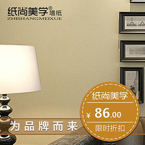 T纸尚美学无纺布墙纸 欧式素色纯色 卧室客厅电视背景壁纸 D14703