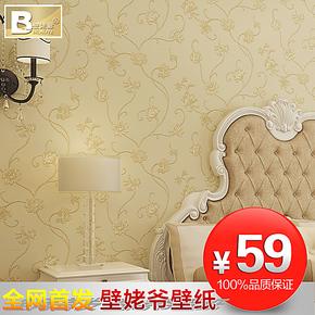 壁姥爷 卧室温馨浪漫田园墙纸 客厅壁纸  发泡 撒金 无纺布墙纸