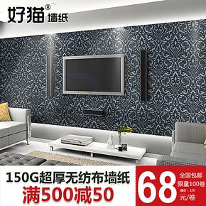 好猫墙纸 高档酒店欧式客厅卧室壁纸 电视背景墙 无纺布墙壁纸