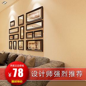 异度环保无纺布壁纸 现代简约素色 走廊 客厅满铺 卧室满铺墙纸