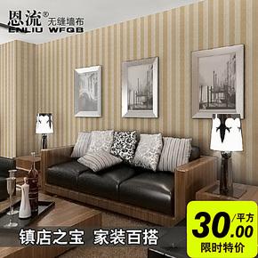恩流无缝无纺布墙纸 现代简约竖条纹壁纸 客厅卧室走廊墙布0057