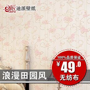 T迪派温馨欧式田园风粉色刻花壁纸 无纺布卧室小碎花朵墙纸 H673