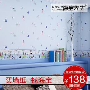 海宝先生 航海日记 蓝色卡通男孩儿童房卧室墙纸HB-T无纺布壁纸