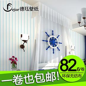T地中海蓝 时尚条纹 无纺布壁纸 客厅卧室儿童房背景墙纸 DJ01