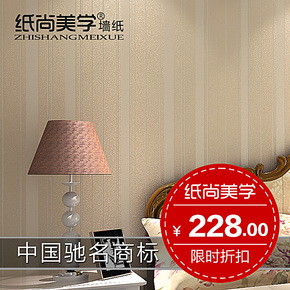 T纸尚美学卧室墙纸 高档无纺布 晶钻颗粒宽条纹竖条 客厅简约壁纸