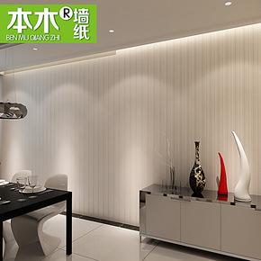 本木现代简约时尚无纺布背景墙纸卧室房间灰色竖条纹纯色个性壁纸
