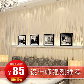 异度壁纸 无纺布底墙纸 简约现代凹凸质感壁纸 卧室客厅满铺壁纸