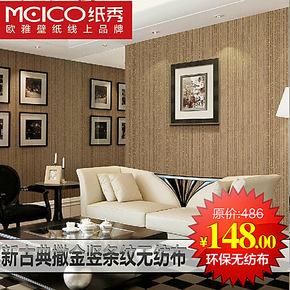 纸秀壁纸 无纺布墙纸 新古典撒金竖条纹 卧室书房