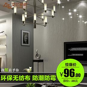 艾亿壁纸 现代简约植绒无纺布竖条纹 客厅卧室电视背景墙纸 新品